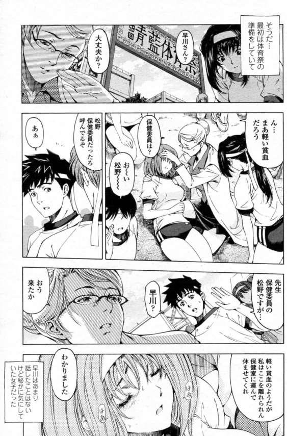 【エロ漫画】密かに気になってたクラスの巨乳JKを保健室で介抱してたら・・・♡可愛い寝顔に思わずキス、、彼女もエロスイッチ入ってディープキスからイチャラブH!!ブルマ姿がエロかわいい!! (3)