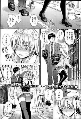 【エロ漫画】JKが大好きな男のオチンチンに溺れてしまってイチャらぶ交尾で制服のまま中出しを許してしまう残念な姿がいい