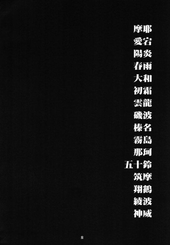 【艦これ エロ同人】金剛,榛名,大和,那珂,愛宕,摩耶・・・などなど艦娘とのハーレム乱交エッチが沢山~!!2人~3人同時に迫られて3Pや4Pなどで中出しセックス三昧!! (3)