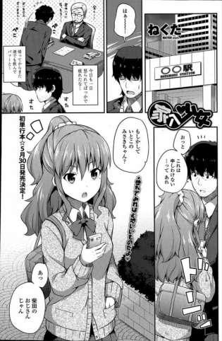 【エロ漫画】姪っ子なJKが親とけんかして一晩泊めることになるフェラから中出し前提のエロファックへと溺れてしまう