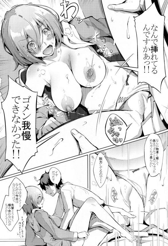【FGO エロ同人】母乳好きなマスターがマシュ・キリエライトに懇願!!「もう一回マシュのおっぱい吸いたいんです!!」照れながら豊満おっぱい晒してくれて搾乳プレイ・・・母乳吹き出しながら濃厚セックス!! (16)