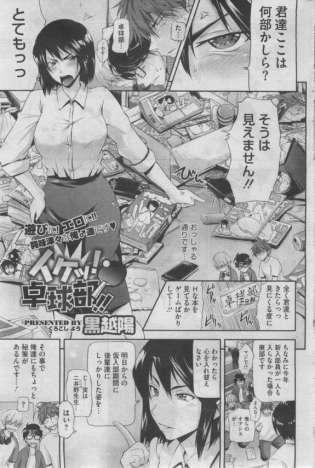 【エロ漫画】僕は今朝、先生でオナニーして来ましたっ!wバニーガール姿になった美人教師と4Pセックス!