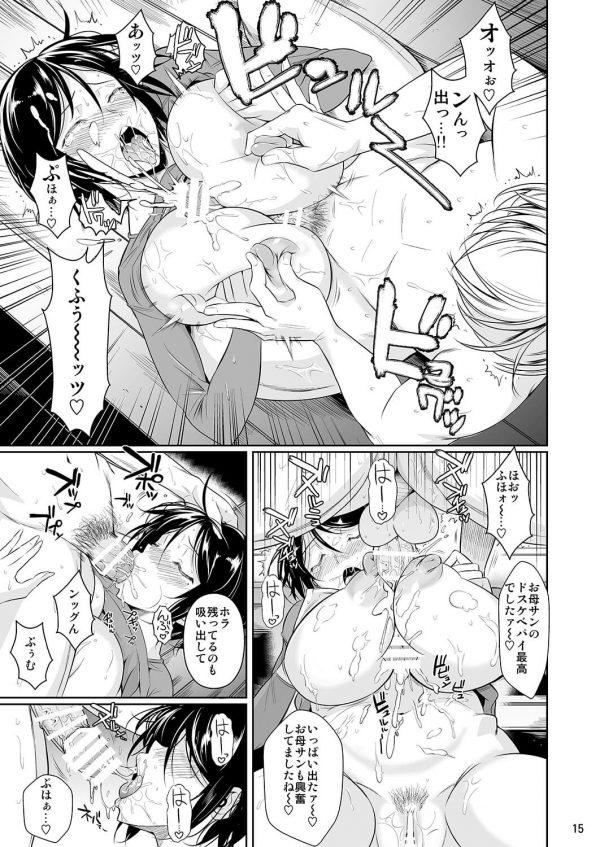 【エロ漫画】罰ゲームきっかけでヤンキー女子校生と付き合う事になり、朝からセックス三昧!!むっちり爆乳な未亡人の彼女の母も登場して、クンニやパイズリから夢中で中出しセックスしたった!! (16)