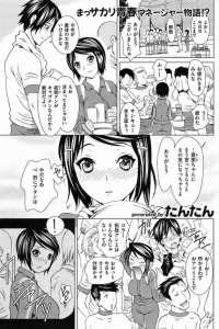 【エロ漫画】彼氏持ちJKとNTRセックス!両腕を縛って吊るしながらバックで中出しw【無料 エロ同人】