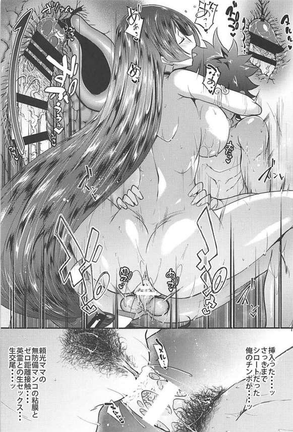 【FGO エロ同人】マスターの身体はこの私が清めてあげますからね・・♡源頼光が母性タップリにご奉仕プレイ♪豪快なフェラチオやパイズリ、玉舐め・・クンニからまんこに挿入させて激ピス中出しセックス!! (18)
