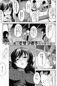 【エロ漫画】姉妹を間違えた彼氏がセックスしてしまったのは妹ちゃん!フェラチオさせて和姦でイケない事だと分かりつつも中出しファック【無料 エロ同人】