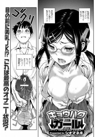 【エロ漫画】え・・・じゃああの、脅迫するね・・・いつもオカズにしていたJKに弱みを握られる!