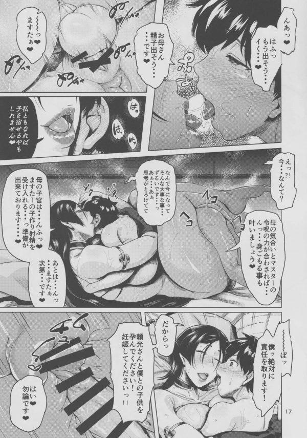 【FGO エロ同人】ムチムチ爆乳の源頼光ママと濃厚なイチャラブエッチ!!勃起しちゃったショタちんぽを優しく見つめておっぱいに顔埋めさせつつ手コキで射精させて母の愛で包むように中出しセックスしちゃってる!! (18)