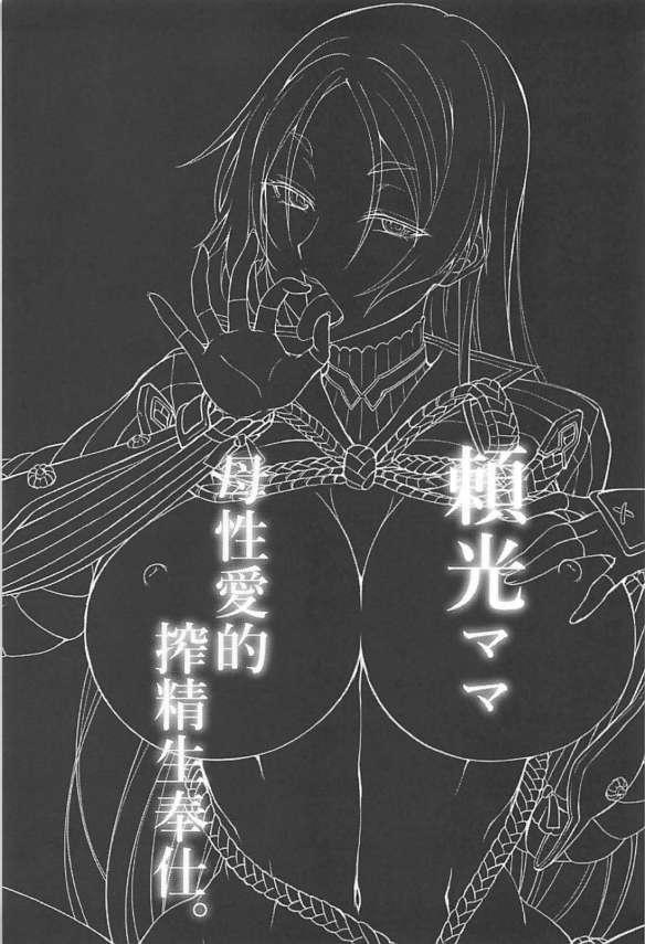 【FGO エロ同人】マスターの身体はこの私が清めてあげますからね・・♡源頼光が母性タップリにご奉仕プレイ♪豪快なフェラチオやパイズリ、玉舐め・・クンニからまんこに挿入させて激ピス中出しセックス!! (24)