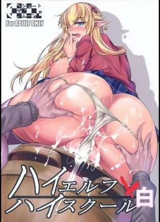 【エロ漫画・エロ同人】プライド高いハイエルフを学校の便所で呼び出してセックスで肉便器として調教しまくりで爆乳を揺らさせての立ちバックで中出し種付け