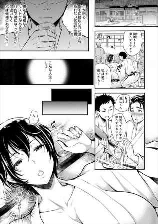 【エロ漫画】爆乳なお姉さんが蹂躙されてしまって輪姦ファックで中出しされまくってしまう泥酔姦!その勢いで気になる男子とも野外エッチまでしてしまいます。