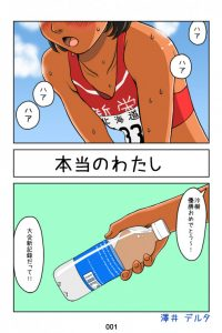 【エロ漫画】陸上の大会で優勝した日焼けした肌がエロい美少女JKも裏では彼氏とヤリまくってるwww