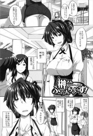 【エロ漫画】バイト志望の性欲持て余してるショタ男子×ファミレスの淫乱店長さん♪