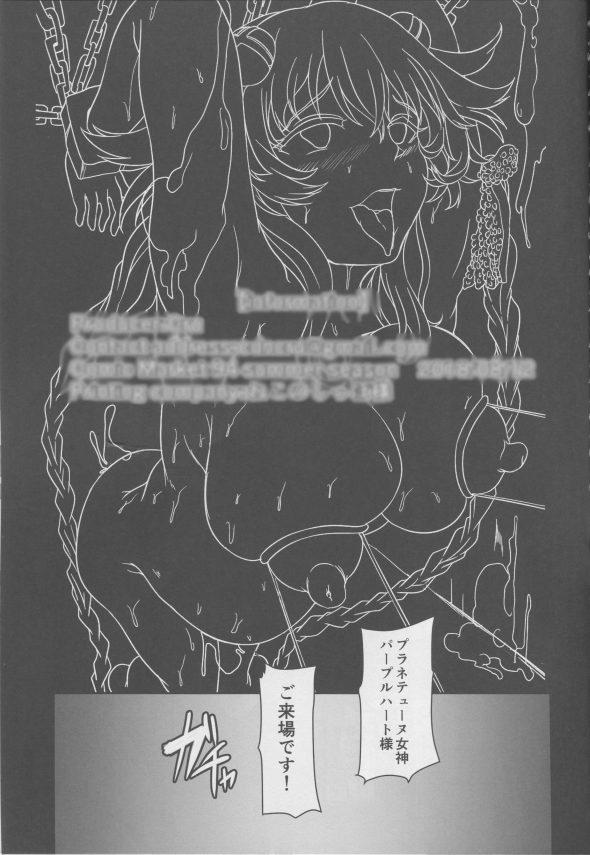 【超次元ゲイム ネプテューヌ  エロ同人】組織に捕らわれ洗脳されたパープルハートが淫乱女神にされてしまった。。複数チンポに囲まれて中出しされまくったり、おっぱいプレスされて母乳吹き出したり、ウンコ漏らして肉便器状態で鬼畜な拷問陵辱。。 (34)
