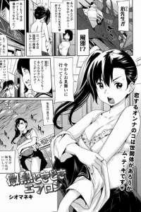 【エロ漫画】JK雌が爆乳裸エプロンで病気で倒れている先生を誘惑してしまうのですがスケベなピチピチボディゆえに先生もタブーなのに襲ってしまう