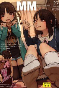 【エロ漫画・エロ同人】巨人化した女の子が小さな男や女の子が使って遊びまくる♡♡