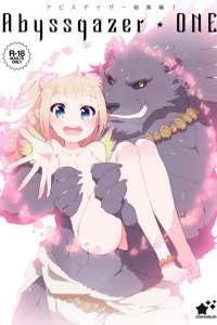 【エロ漫画・エロ同人】けもの娘なルルがシグの獣チンポをパイパンマンコにバックから挿入されて中出しされたりフェラから口内射精やぶっかけ