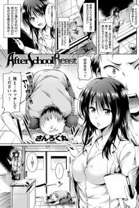 【エロ漫画】先生っ!!俺・・・とエッチしてくださいっ!