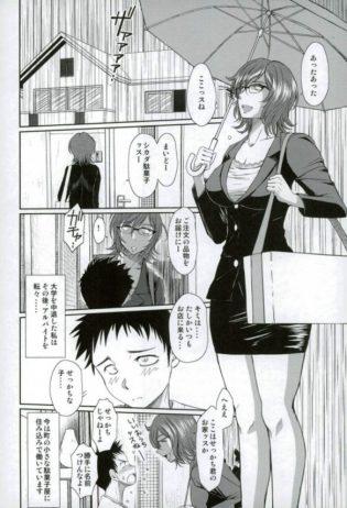 【だがしかし エロ同人】ショタっ子が一生懸命貯めたお金でエロくてムチムチなお姉さんを買うお話♡♡