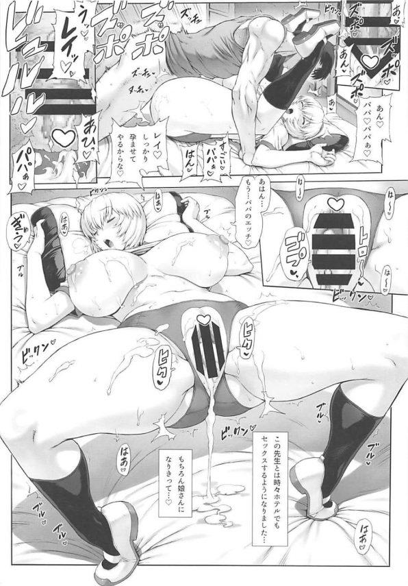 【エヴァ エロ同人】綾波レイが中年の変態教師乳の弱み握られ言いなり性奴隷状態でところかまわずチンポハメられまくりwww制服は勿論、体操着ブルマ姿でも中出しパコ♡学校、ラブホ、カラオケなどセックスしまくり~!! (13)