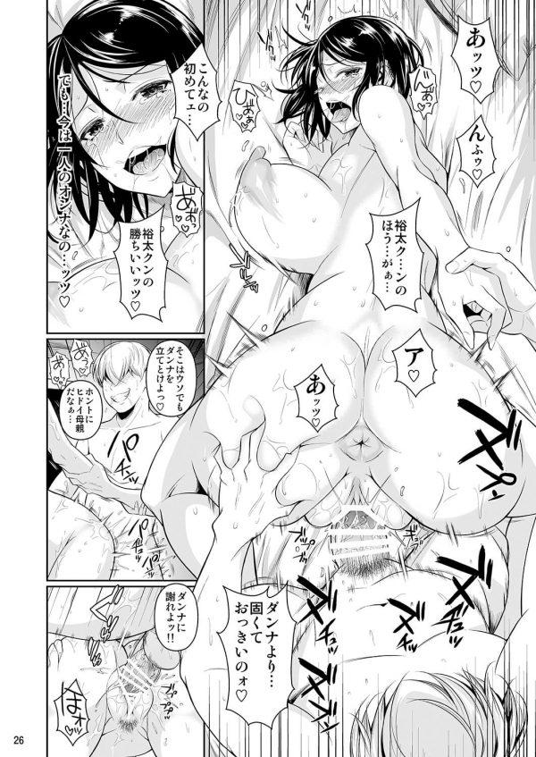 【エロ漫画】罰ゲームきっかけでヤンキー女子校生と付き合う事になり、朝からセックス三昧!!むっちり爆乳な未亡人の彼女の母も登場して、クンニやパイズリから夢中で中出しセックスしたった!! (27)