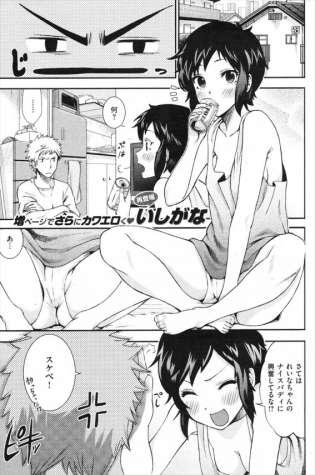 【エロ漫画】メイド服の彼女にご主人様と呼ばれながらイチャらぶセックス♪【無料 エロ同人】