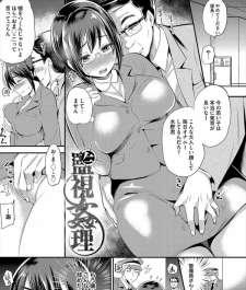 【エロ漫画】クンニされてイキまくるのは地味目なOLさん!セクハラに耐えていたけど自慰中毒なのは警備員さんにバレてしまって…【無料 エロ同人】