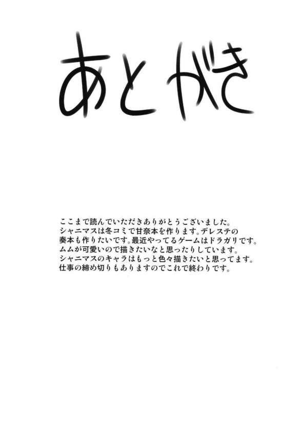 【シャニマス エロ同人】有栖川夏葉の柔軟体操を手伝ってあげてたら健康的でセクシーな身体に勃起しちゃって・・・興奮収まらずにそのままチンポハメたり、69で舐め合ったり濃厚に絡み合う・・・ (23)