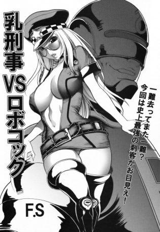 【エロ漫画】セクシーポリスがロボコッ〇のメカチンポに屈するwこれはかなりの強敵だは!【無料 エロ同人】
