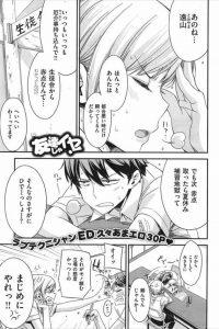 【エロ漫画】生徒会の先輩にバックで中出し!両想いラブラブセックス♪