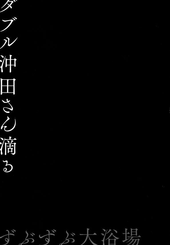【FGO エロ同人】美白なノーマル沖田と褐色の沖田の二人が入浴中のマスターに同時に迫ってハーレム3P!!乳首とちんぽを同時に責められたりWフェラチオからおまんこサンドで交互に膣奥ガン突き~!! (17)