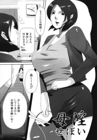 【エロ漫画】母の下着をきて自慰している姿がバレてセックスへ!爆乳な豊満なママにフェラチオされて母乳を垂れ流しつつの騎乗位から何度も中出し