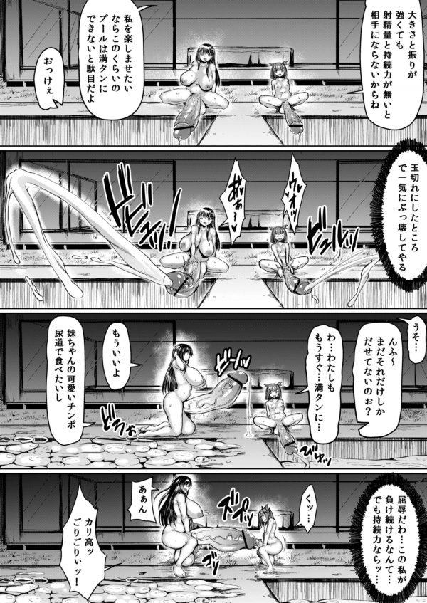 【エロ漫画】自分より巨根なフタナリを求めてフタナリビーチにやって来た爆乳フタナリ姉さん・・豪快な手コキやフェラで早速一人失神させると、圧倒的巨根のフタナリ女が登場して変態レズセックスがはじまった・・・w (18)