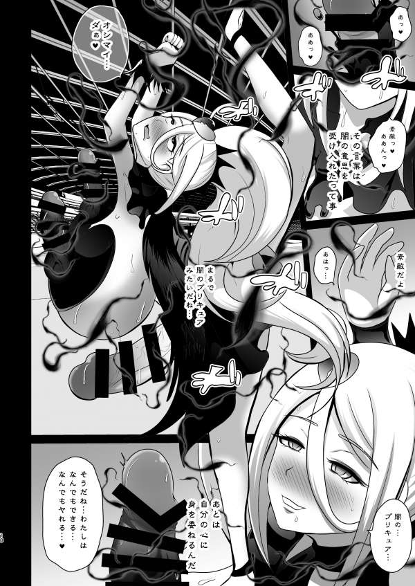 【プリキュア エロ同人】輝木ほまれが心の中の絶望から造られた「オシマイダー」に凌辱されてしまう・・・チンポで犯されると意識も体も浸食され出してチンポだらけのヤバイ身体になって精神も崩壊しちゃった・・・w (18)