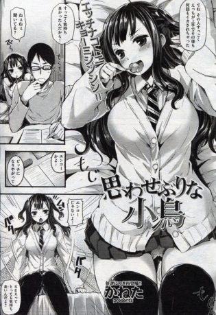 【エロ漫画】淫乱ビッチになってしまった幼馴染の巨乳JKが誘惑してくる!