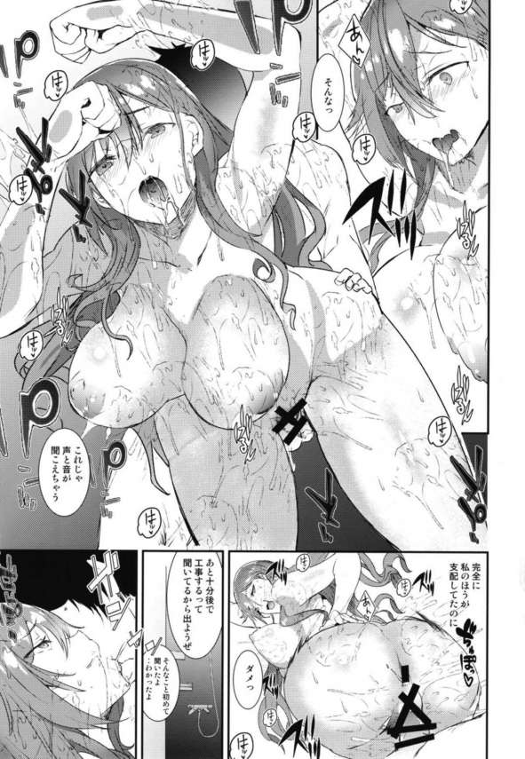 【シャニマス エロ同人】有栖川夏葉の柔軟体操を手伝ってあげてたら健康的でセクシーな身体に勃起しちゃって・・・興奮収まらずにそのままチンポハメたり、69で舐め合ったり濃厚に絡み合う・・・ (19)