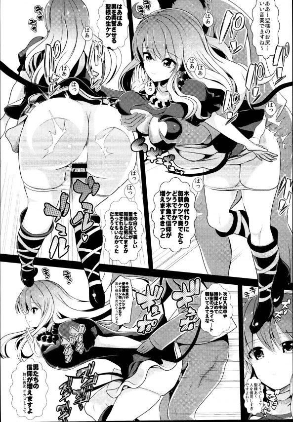 【東方 エロ同人】時を止めるアイテムで聖白蓮様をエッチな身体を好き放題堪能しちゃう♡豊満なおっぱい揉んだりフェラチオさせて口内射精した挙句、無許可中出し!!他、イナバ、封獣ぬえ、霊夢も登場の総集編120P!! (15)