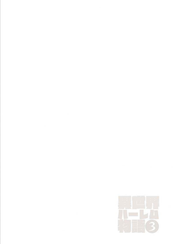 【エロ漫画】オナニーだけが生きがいだった学生が異世界で魔王討伐の旅へ・・・シスターやエルフ、王女など次々現れる美女達とSEX三昧なハーレムが待っていたwwエロ水着姿の女兵士たちともセックスし放題♡ (53)
