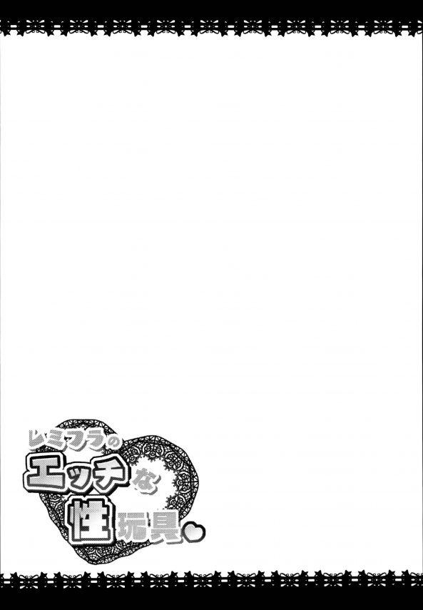 【東方 エロ同人】フランドール・スカーレットにお風呂でフェラチオ奉仕されて射精したのバレたら、レミリアに「ロリコンじゃないこと証明しなさい・・」って足コキで痴女られ姉妹丼3Pしちゃう展開♡ (3)