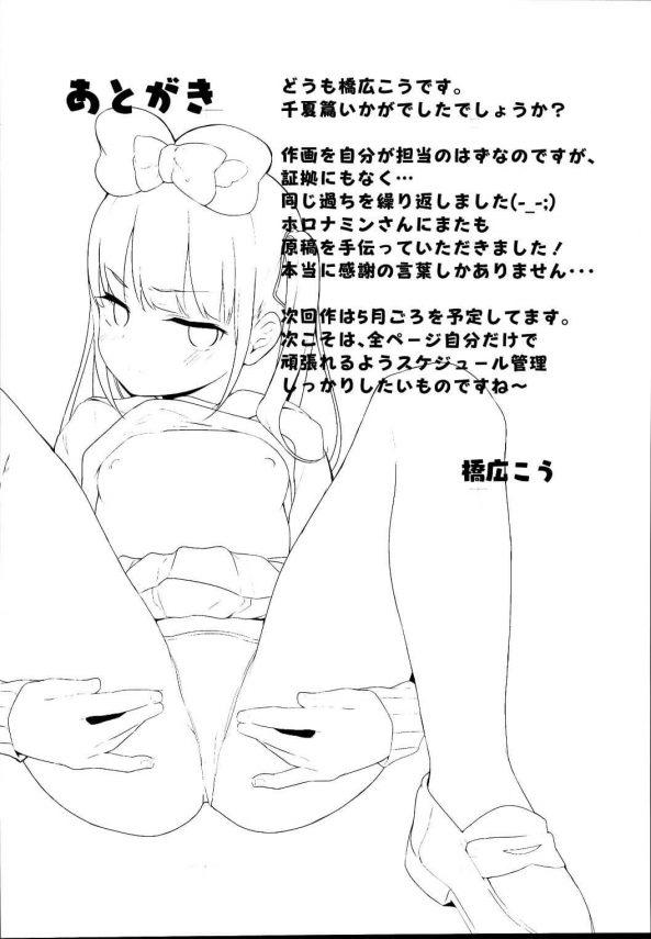【エロ同人】リアルなエロ漫画を追求した漫画家がロリ少女を実際に拉致ってレイプ。実際の行為を元に漫画を描いたら好評だった・・・今度はJCの友達も襲って自ら処女まんこに懇願させ中出しSEX!! (23)