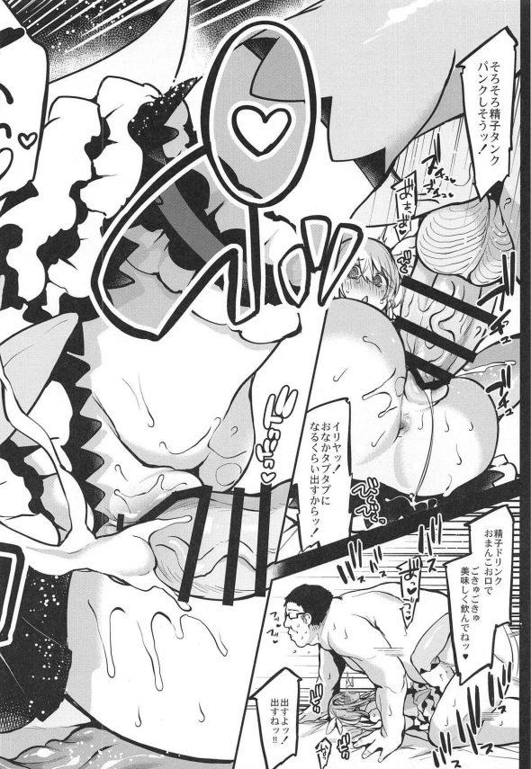 【Fate/kaleid liner プリズマ☆イリヤ エロ同人】ロリ少女のイリヤスフィール・フォン・アインツベルンが中年のおじさんに催眠アプリで逆らえなくなっちゃって自らJSまんこ見せつけ催眠姦ファックで中出しされちゃってるよ~w (17)