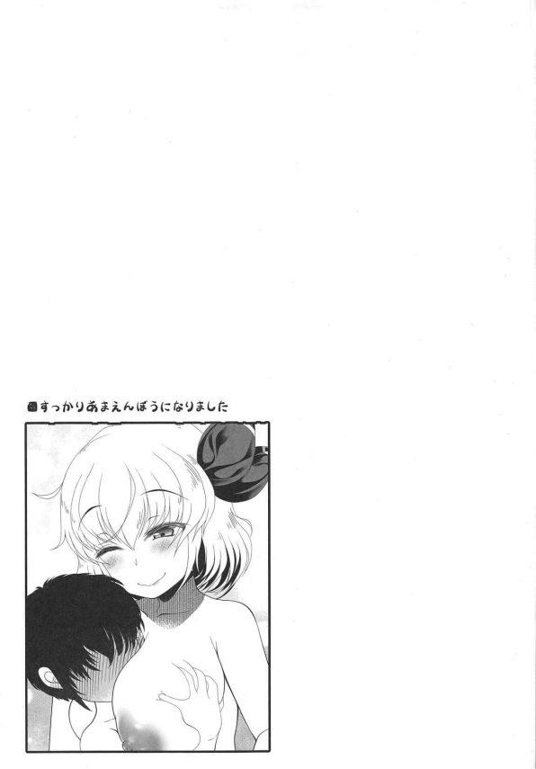 【東方 エロ同人】「ルーミア」とショタがエッチなお遊び!少年のチンポを弄り、爆乳に顔を挟んで生ハメしちゃうルーミアはそのままショタのザーメンを膣中で受け止めちゃうのでした♪(16)