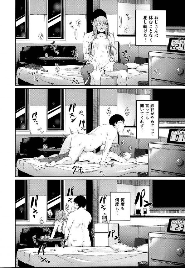 【艦これ エロ同人】援交しまくってた鈴谷がおっさんの相手に乳首吸われたりまんこをクンニされて絶頂アクメ・・先にいっちゃたのでお仕置きに生チンポ挿入して何発も中出しセックスされちゃった・・・(18)
