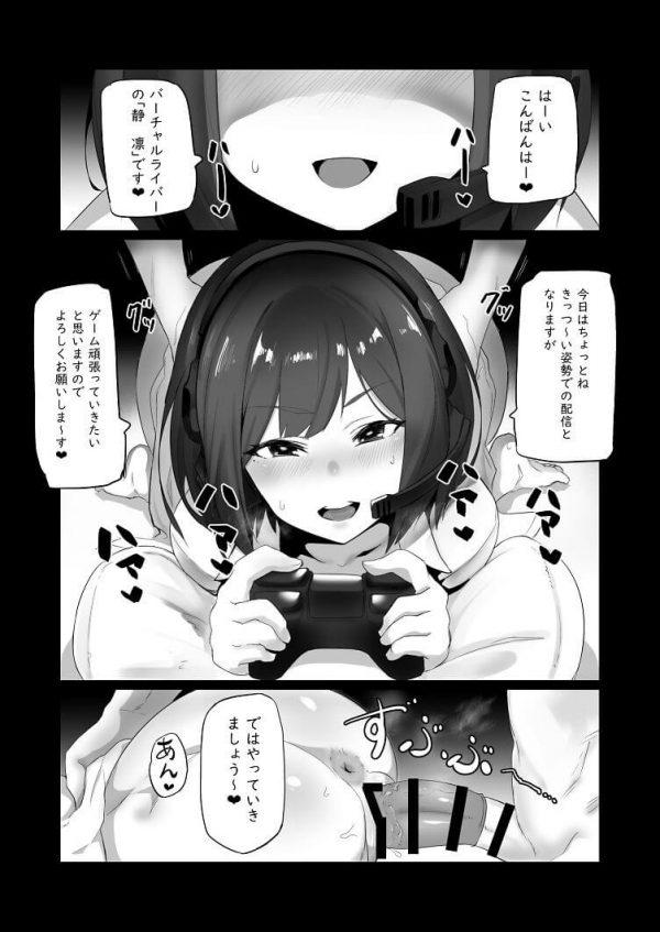 【にじさんじ エロ同人】みんなに内緒でセックスしながら配信する「静凛」!ゲームを実況しながら男からバックで激しく突かれ、何度もイキながらゲームをして大量中出しされてしまうwww(2)