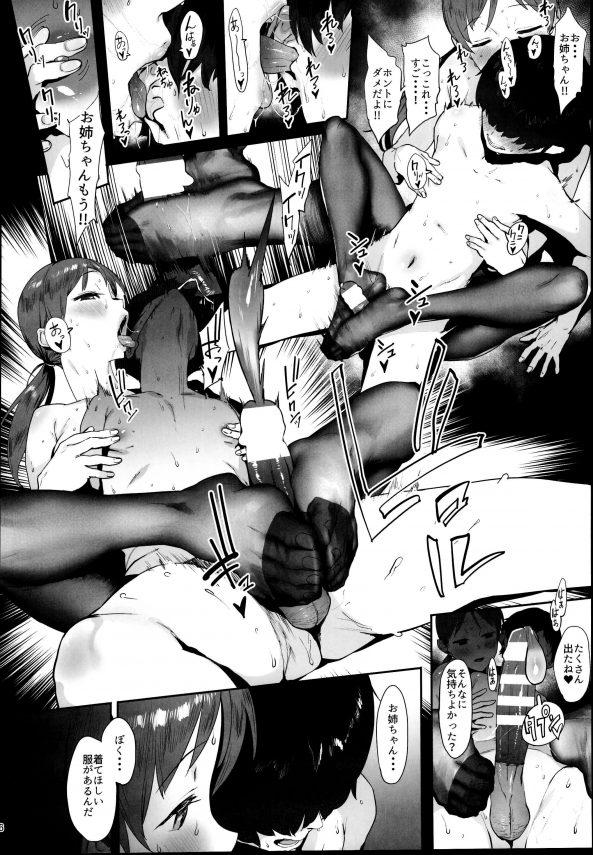 【デレマス エロ同人】アイドル「新田美波」は友達のおねえちゃん!そんなお姉ちゃんにフェラチオしてもらい、二人は内緒でセックスする関係になり快楽に溺れていくのだった。(15)