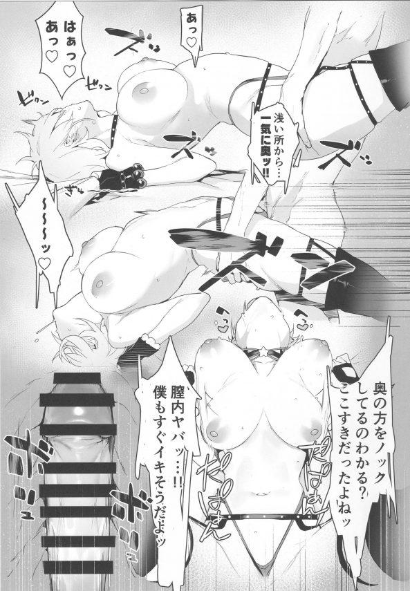 【FGO エロ同人】マスターと女サーヴァント達はバカンスに来たにも関わらず部屋から出ずにセックスしまくる!「マシュ」や「ジャンヌ」は欲望に素直になり腰を振ってイキ狂い、何度も射精されちゃうwww(18)