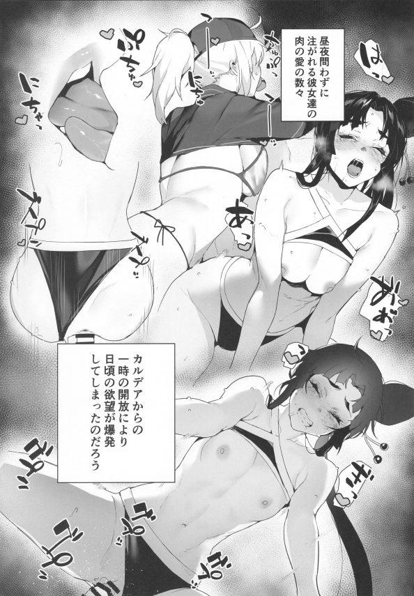 【FGO エロ同人】マスターと女サーヴァント達はバカンスに来たにも関わらず部屋から出ずにセックスしまくる!「マシュ」や「ジャンヌ」は欲望に素直になり腰を振ってイキ狂い、何度も射精されちゃうwww(3)