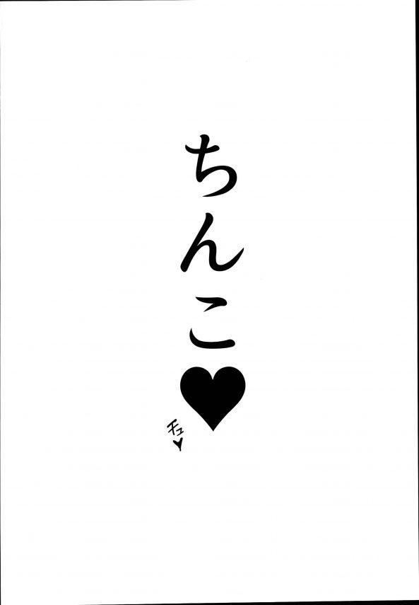 【デレマス エロ同人】アイドル「新田美波」は友達のおねえちゃん!そんなお姉ちゃんにフェラチオしてもらい、二人は内緒でセックスする関係になり快楽に溺れていくのだった。(24)