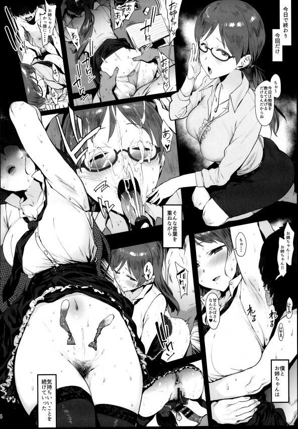 【デレマス エロ同人】アイドル「新田美波」は友達のおねえちゃん!そんなお姉ちゃんにフェラチオしてもらい、二人は内緒でセックスする関係になり快楽に溺れていくのだった。(13)