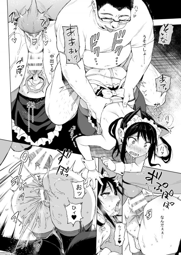 【エロ漫画】エッチな写真を撮られてしまい、キモオタクの言いなりになってしまうJK!秋葉原でスケベなメイド服姿にさせられ、人目がある中でフェラチオさせられて青姦セックスさせられる!!(31)